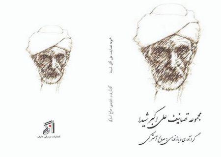 """""""مجموعه تصانیف علی اکبر شیدا"""" منتشر شد"""