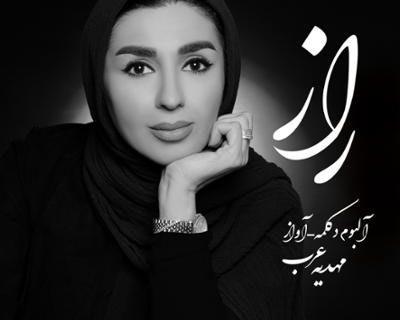 """آلبوم """"راز"""" از """"مهدیه عرب"""" منتشر شد"""