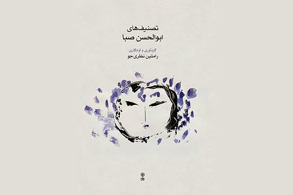 """""""تصنیف های ابوالحسن صبا"""" منتشر شد"""