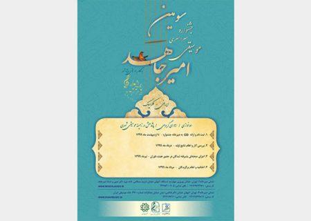 تمدید مهلت ثبت نام در سومین جشنواره موسیقی امیرجاهد