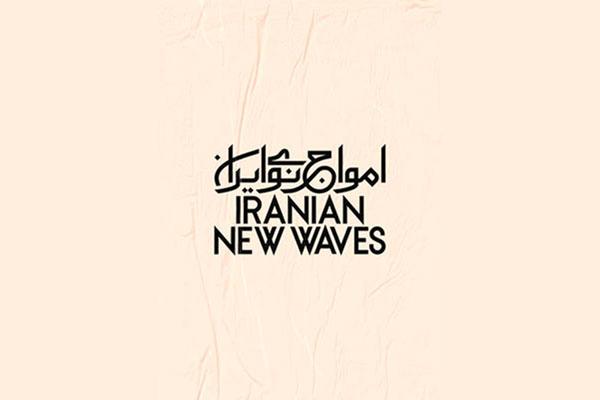 """سری نخست پروژۀ """"امواج نوی ایران"""" منتشر می شود"""