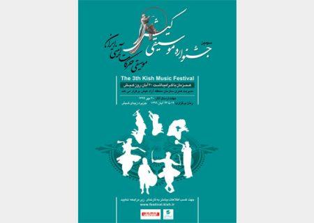 سومین جشنواره موسیقی کیش