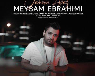 """آهنگ """"جامون عوض"""" از """"میثم ابراهیم زاده"""""""