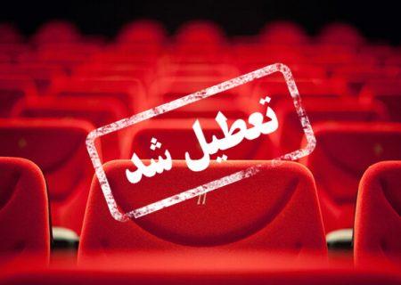 تمامی مراکز فرهنگی هنری تهران تا ۱۸ مهرماه تعطیل شد