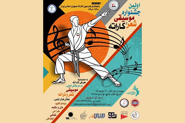 فراخوان جشنوارۀ موسیقی، شعر و کاراته
