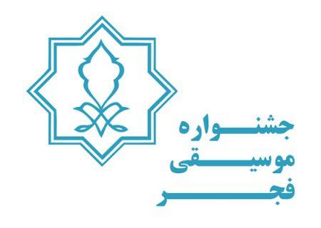 فراخوان جشنوارۀ موسیقی فجر منتشر شد